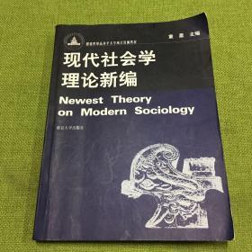 现代社会学理论新编