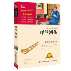 呼兰河传 正版 萧红著  9787115309457