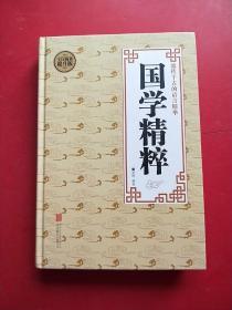 全民阅读 国学精粹(精装)
