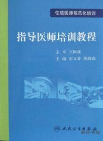 指导医师培训教程 彭义香 陶晓南 主编9787117218856人民卫生出版社 全新正版现货