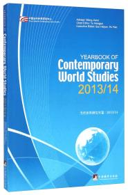 当代世界研究年鉴 英文
