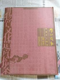 周村烧饼-传统手工技艺图文画册-