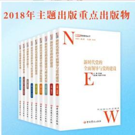 新时代党的建设丛书 全9册