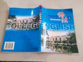 新世纪大学英语语法 上