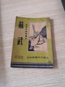 新青年故事丛刊 苏武 中华民国36年