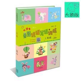 看图说话写话训练二年级大象版 正版 李建波  9787544192224