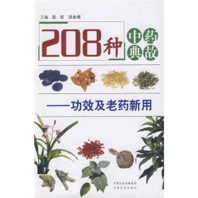 208种中药典故:功效及老药新用