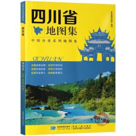 四川省 地图集