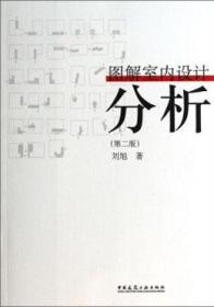 图解室内设计分析(第二版)9787112159338刘旭/中国建筑工业出版社/蓝图建筑书店