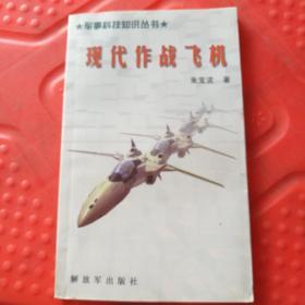现代作战飞机