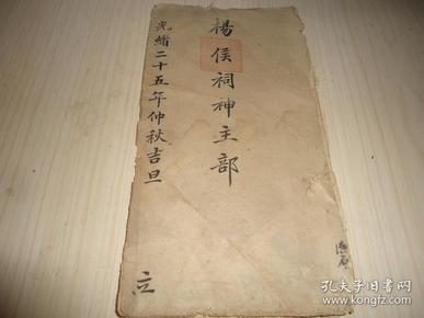 民國廣東祠堂文獻《楊侯祠神主部》一冊 光緒二十五年