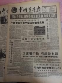 1959年5月10日中国青年报