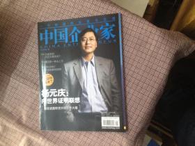 中国企业家2007年第21期
