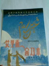 维吾尔古典歌剧:艾里甫-赛乃木(全国少数民族文艺汇演大会,节目单)