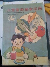 儿童营养膳食指南