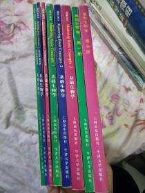 牛津原版:基础生物学(1-3册全)、3本练习册、第二版 第一三册(8本合售)