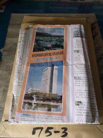 老版旅游图一张折叠 杭州,,,