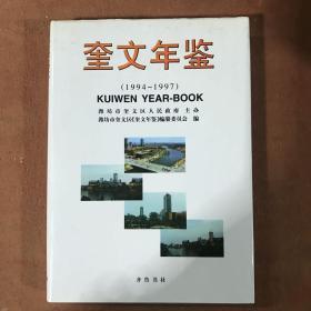 奎文年鉴[1994--1997]