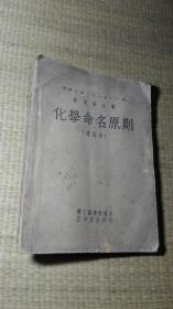 中华民国二十一年十一月 教育部公布 《 化学命名原则》增订本
