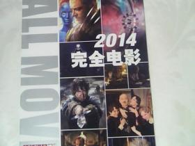 2014年完全电影 环球银幕增刊