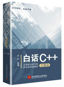 白话C++之练功