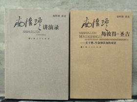 南怀瑾讲述: 南怀瑾与彼得·圣吉——关于禅、生命和认知的对话、南怀瑾讲演录(2本合售)