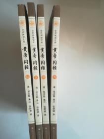 黄帝内经 3 4 5 6 四册合售