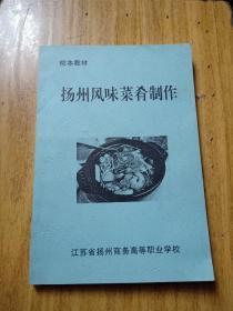 """扬州风味菜肴制作——扬州""""三把刀""""技艺系列教材"""