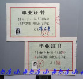 1982年北京四中和1985年北京八中 毕业证书两张(时任校长分别是韩家鳌和陶祖伟,有证主徐同学小照)323