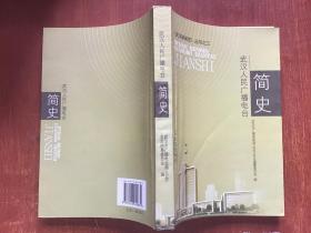 武汉人民广播电台  简史
