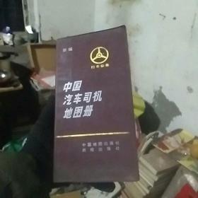 中国汽车司机地图册(新编)