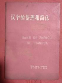 汉字的整理和简化