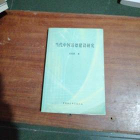 当代中国道德建设研究