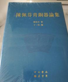 陈佩芬青铜器论集