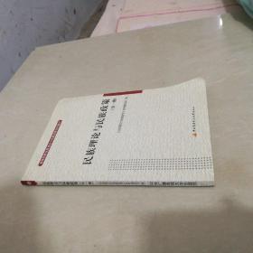 民族理论与民族政策(全一册)