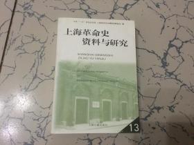 上海革命史资料与研究  13