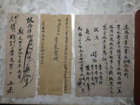 民国二十九年、三十年的民间契约 3张  (内有李永畅和李长贤的字样)  文件夹011