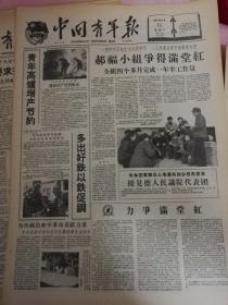 1959年5月11日中国青年报