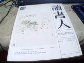 读书人  2001年第三期