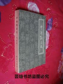 中国刑法史(正文后附58幅珍贵历史资料图片,1985年3月北京一版一印,私藏九五品)