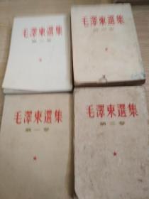 毛泽东选集1一4卷竖版