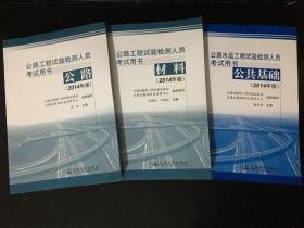 公路工程试验检测人员考试用书(2014年版):材料+公路+公共基础 3本合售