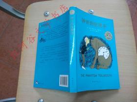 爱心树文学馆··爱心树世界经典童书精选:神奇的收费亭·