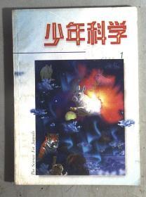 少年科学 1999.1