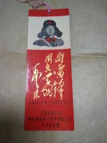 1973年上海市虹口区中小学生学习雷锋积极分子代表大会赠书签