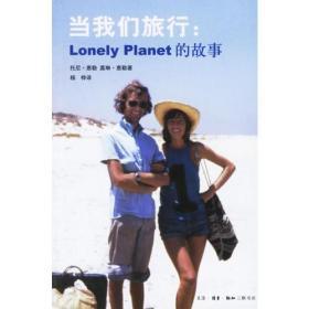 正版现货!当我们旅行:Lonely Plant的故事