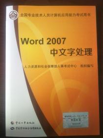 全国专业技术人员计算机应用能力考试用书:Word2007中文字处理