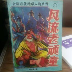 风流老顽童(上丶中丶下)三册