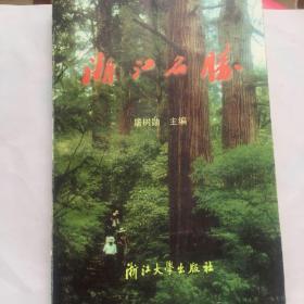 正版现货 浙江名胜 屠树勋 主编 浙江大学出版社出版 图是实物