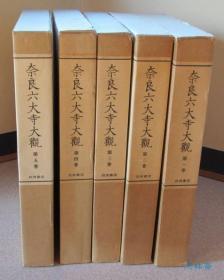 奈良六大寺大观 法隆寺 4开5卷 日本最古寺院之建筑雕塑 金铜佛像